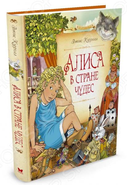 Алиса в стране чудесКлассические зарубежные сказки<br>Знаменитая сказка Льюиса Кэрролла Алиса в стране чудес вышла почти сто пятьдесят лет назад и принесла своему автору мировую славу. Теперь уже невозможно представить себе человека, который в детстве не прочитал бы историю про любознательную девочку Алису, смело прыгнувшую в нору за Белым Кроликом. Борис Заходер, замечательный детский писатель, блестяще перевел Алису в стране чудес на русский язык и написал в предисловии, что, хотя эта сказка для детей, пожалуй, больше детей любят ее взрослые . Вот такая необычная сказка. Если вы почему-то еще не успели ее прочитать, скорее открывайте книгу, чтобы вместе с Алисой отправиться за удивительными приключениями.<br>