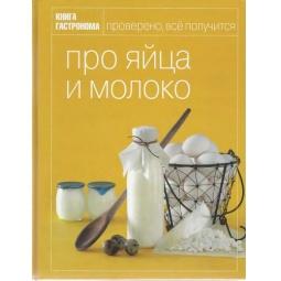 Купить Про яйца и молоко