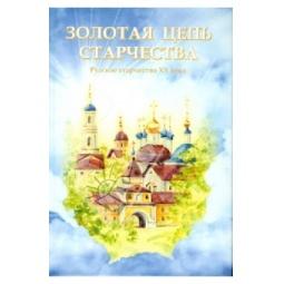 фото Золотая цепь старчества. Русское старчиство ХХ века