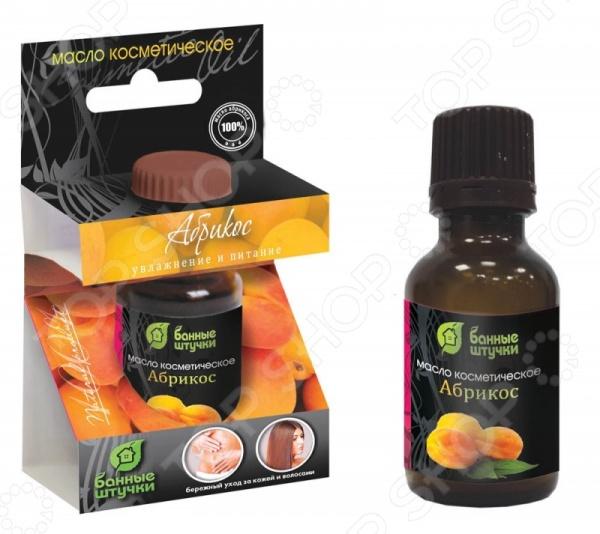 Масло косметическое Банные штучки «Абрикос»Эфирные масла<br>Масло косметическое Банные штучки Абрикос - великолепное средство для ухода за кожей вашего тела и волосами. Изготовленное из натуральных ингредиентов, масло абрикоса обеспечивает прекрасный питательный, увлажняющий эффект и делает вашу кожу более нежной, ухоженной и шелковистой. Оно рекомендуется для сухой, воспаленной, чувствительной и увядающей кожи. Используя это средство для ваших волос, вы сможете вернуть им здоровый блеск и ухоженный вид. Масло также можно использовать в качестве одного из основных ингредиентов самых различных ароматических обертываний. Приятный и освежающий абрикосовый аромат поможет вам расслабиться, успокоит вашу нервную систему и снимет стресс. Побалуйте свое тело таким удивительным средством, как косметическое масло Банные штучки Абрикос !<br>
