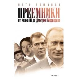 фото Преемники. От Ивана III до Дмитрия Медведева
