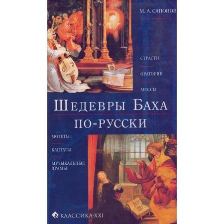Купить Шедевры Баха по-русски