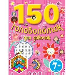 Купить 150 головоломок для девчонок