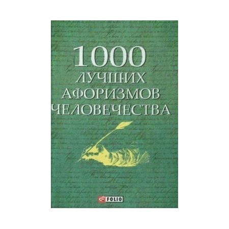 Купить 1000 лучших афоризмов человечества