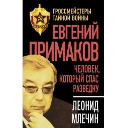 Купить Евгений Примаков. Человек, который спас разведку