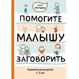 Купить Помогите малышу заговорить. Развитие речи детей 1-3 лет