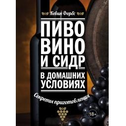 фото Пиво, вино и сидр в домашних условиях. Секреты приготовления