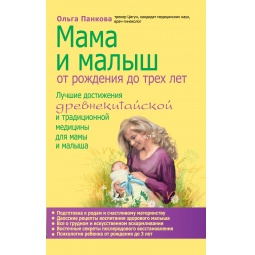 Купить Мама и малыш. От рождения до трех лет