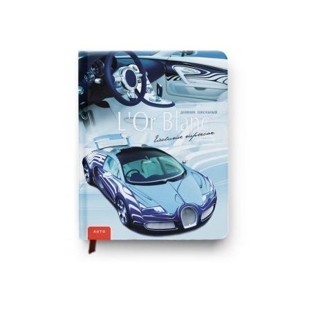 Купить Дневник школьный Проф-Пресс «Синее спортивное авто»