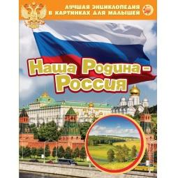 Купить Наша Родина - Россия