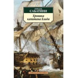 Купить Хроника капитана Блада