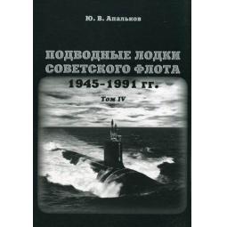 фото Подводные лодки советского флота 1945-1991 гг. Том 4. Зарубежные аналоги