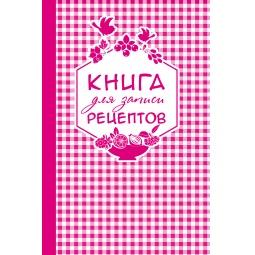 фото Книга для записи любимых рецептов
