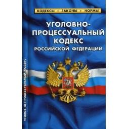 фото Уголовно-процессуальный кодекс Российской Федерации. По состоянию на 1 октября 2015 года