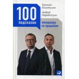 фото 100 подсказок менеджеру по продажам