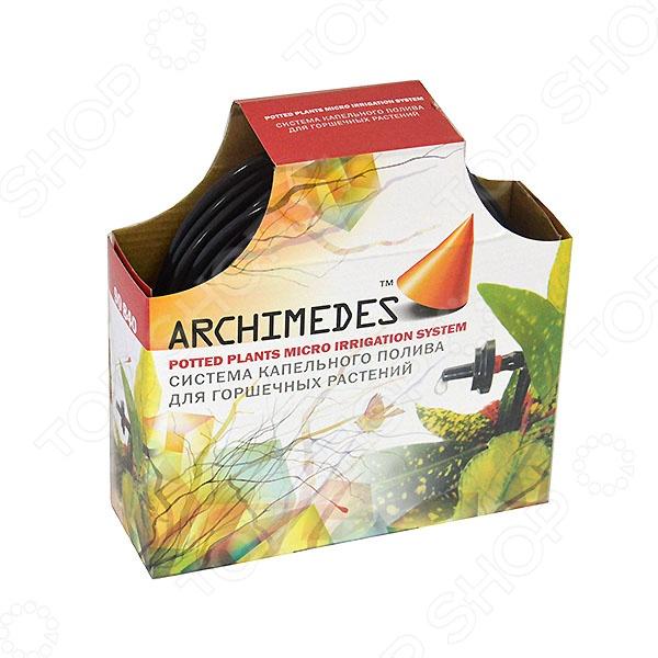 Система капельного полива для горшечных растений Archimedes 90840 штуцер резьбовой универсальный archimedes 90992