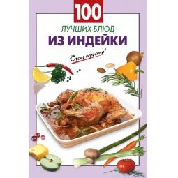 Купить 100 лучших блюд из индейки