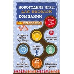 фото Новогодние игры для веселой компании