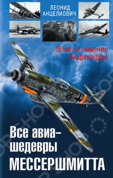 Как бы ни были прославлены Юнкерс, Хейнкель и Курт Танк, немецким авиаконструктором 1 стали не они, а Вилли МЕССЕРШМИТТ. Эта книга первая творческая биография гения авиации, на счету которого множество авиашедевров легендарный Bf 109, по праву считающийся одним из лучших боевых самолетов в истории; знаменитый истребитель-бомбардировщик Bf 110; самый большой десантный планер своего времени Ме 321; шестимоторный военно-транспортный Ме 323; ракетный перехватчик Ме 163 и, конечно, эпохальный Ме 262, с которого фактически началась реактивная эра. Случались у Мессершмитта и провалы, самым громким из которых стал скандально известный Ме 210, но, несмотря на редкие неудачи, созданного им хватило бы на несколько жизней. Сам будучи авиаконструктором и профессором МАИ, автор не только восстанавливает подлинную биографию Мессершмитта и историю его непростых взаимоотношений с руководством Третьего Рейха, но и профессионально анализирует все его проекты.