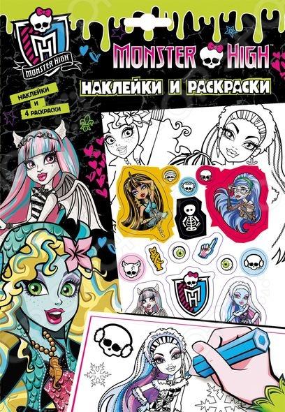 Monster High. Наклейки и раскраски раскраски эксмо 101 позитивная идея для раскрашивания