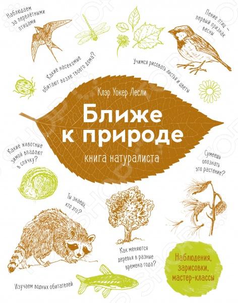 Ближе к природе. Книга натуралистаЖивотные. Растения. Природа<br>Эта книга, полная познавательных заметок о животных и растениях и интересных идей, чем можно заняться на свежем воздухе в любой месяц года, станет для детей путеводителем в увлекательный мир природы. Вместе в ней они научатся вести наблюдения за природой и раскрывать её тайны как настоящие учёные-натуралисты.<br>