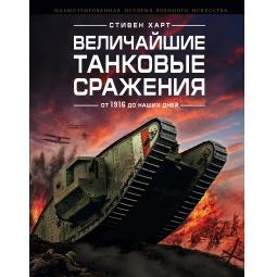 Купить Величайшие танковые сражения от 1916 до наших дней