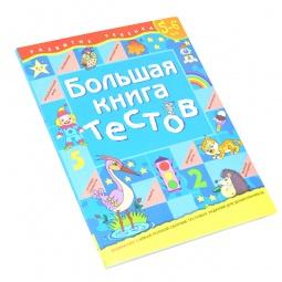 Купить Большая книга тестов (для детей 5-6 лет)