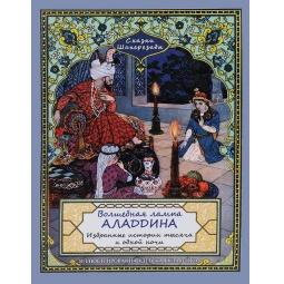 фото Сказки Шахерезады. Волшебная лампа Аладина. Избранные истории 1001 ночи