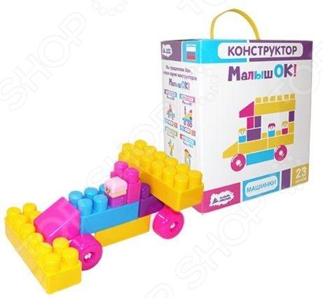 Конструктор игровой Пластмастер «Машинки»Игровые конструкторы<br>Конструктор игровой Пластмастер Машинки предназначен для таких маленьких, но уже таких любознательных малышей. Внутри яркой коробки находится набор из 23 деталей, среди которых кубики, треугольники и прямоугольники. Собрав все части воедино, у крохи получится самый настоящий автомобиль, которым управляет опытный водитель. Кроме того, из тех же кубиков юный техник может собрать абсолютно любую фигуру, вид транспорта или здание для этого достаточно лишь следовать за воображением. Конструктор игровой Пластмастер Машинки способствует развитию зрительной координации, воображения, пространственного мышления, умения использовать форму предмета, а также мелкой моторики рук малыша. Кроме того, тренируется наблюдательность, образное восприятие и логическое мышление. Не упустите шанс порадовать ребенка замечательным подарком!<br>