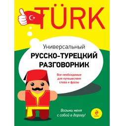 Купить Универсальный русско-турецкий разговорник