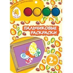 Купить Пальчиковые раскраски (бабочка)