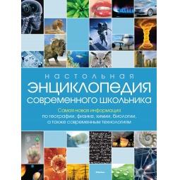 Купить Настольная энциклопедия современного школьника
