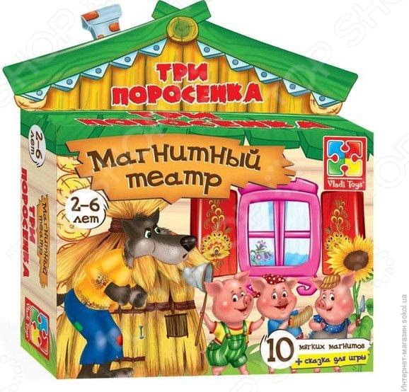 Игра развивающая на магнитах Vladi Toys «Магнитный театр. Три поросенка» VT3206-11 vladi toys магнитный театр три медведя