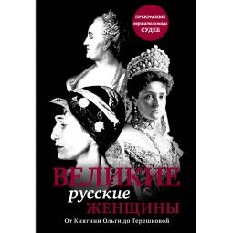 Купить Великие русские женщины
