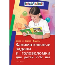 фото Занимательные задачи и головоломки для детей 7-12 лет