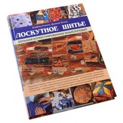 Купить Лоскутное шитье. Большая иллюстрированная энциклопедия