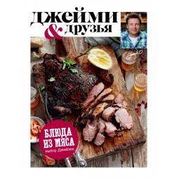 фото Выбор Джейми. Блюда из мяса