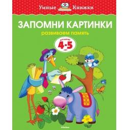 Купить Запомни картинки (для детей 4-5 лет)