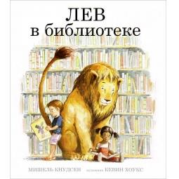 фото Лев в библиотеке