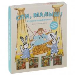 фото Спи, малыш! Русские колыбельные (комплект из 4 книг)