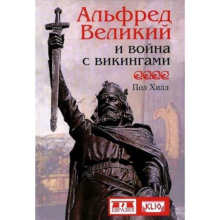 Купить Альфред Великий и война с викингами
