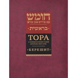Купить Тора с комментариями рабби Аврагама Ибн-Эзры. В 5 томах. Том 1. Берешит