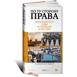 фото По ту сторону права. Законодатели, суды и полиция в России
