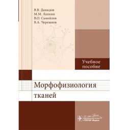 Купить Морфофизиология тканей. Учебное пособие