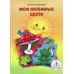 фото Книга для говорящей ручки Знаток «Мы познаем мир - 3. Мои любимые цвета»