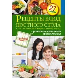 Купить Рецепты блюд постного стола. Салаты, закуски, первые и вторые блюда