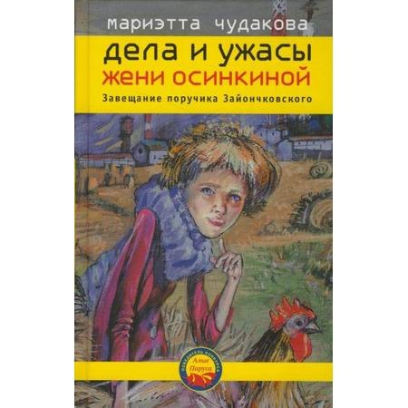 Купить Дела и ужасы Жени Осинкиной. Книга 3. Завещание поручика Зайончковского