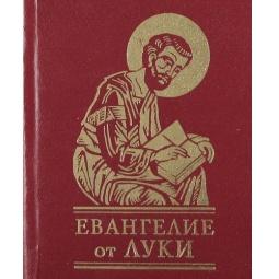 фото Евангелие от Луки. Миниатюрное издание