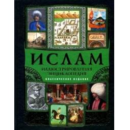 Купить Ислам. Иллюстрированная энциклопедия (+CD История жизни Пророка)