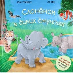 фото Слоненок в диких джунглях